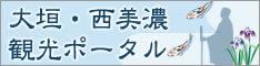 大垣・西美濃観光ポータル