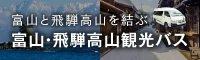 富山・飛騨高山観光バス